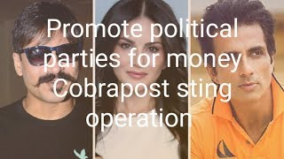 36 Bollywood celebs caught on camera consenting to promote political parties for money by cobrapost