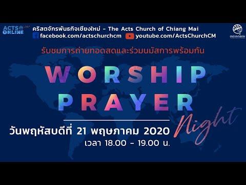 Worship and Prayer Night  21  2020