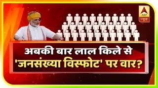 PM Comes Down Cracking On Population Explosion | Seedha Sawal | ABP News