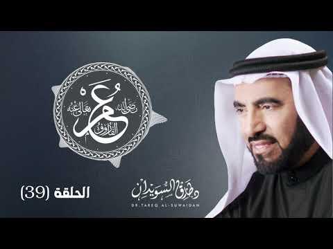 موقف حاد حصل بين أبو عبيدة بن الجراح وعمر بن الخطاب | د. طارق السويدان