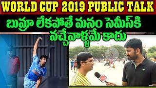 ICC Worldcup 2019 Public Talk | Ind vs NZ | Jasprit Bumrah | Rohit | Eagle Media Works