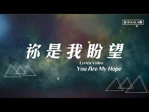 / You Are My HopeKala -