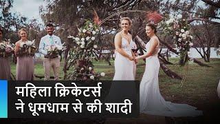 महिला क्रिकेटर्स ने धूमधाम से की शादी