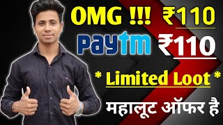 Biggest Loot 😲 :- Paytm ₹110 To ₹200 New Hidden Loot offer Limited Time !! Paytm New Hidden offer