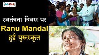 Street Singer से Celebrity बनीं Ranu Mandal हुईं Independence Day पर सम्मानित | Talented India News