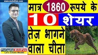 मात्र 1860 रूपये के 10 शेयर तेज़ भागने वाला चीता | share market in hindi | stock market in hindi