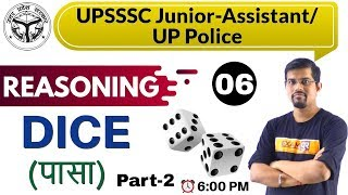 CLASS 06|| #UPSSSC Junior-Assistant/UP Police  || REASONING || By Vinay sir || Dice (Part-02)