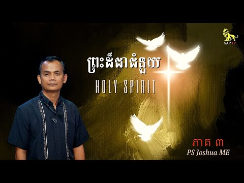 ( )  Holy Spirit (Part 3)