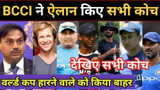 BCCI announced batting bowling fielding coach, Biggest Change