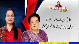 Indian Atrocities Continue In Occupied Kashmir | Nasim Zehra @ 8 | 23 Aug 2019