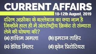Current Affairs | 12 August 2019 | Current Affairs for IAS, Railway, SSC, Banking and other exams