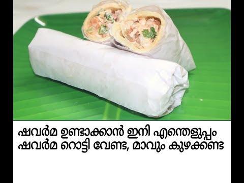 വെറും 10മിനിറ്റിൽ ഷവർമ റെഡി/Instant shawarma recipe in malayalam - UCEpIupCGPdOCtPlzoesVW-w