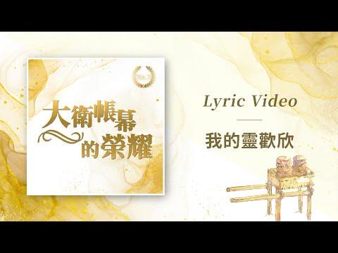 / My Soul RejoiceMV - 03 ft.
