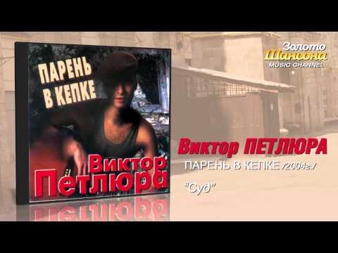 Виктор Петлюра - Суд (Audio) - UC4AmL4baR2xBoG9g_QuEcBg