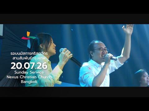 Nexus Bangkok  2020/07/26