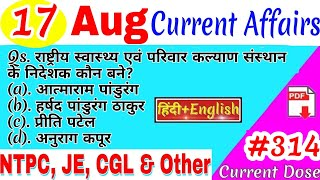 Current Affairs| 17 August 2019| Current Affairs for IAS,RRB, SSC, Banking,next exams,yt study【#314】