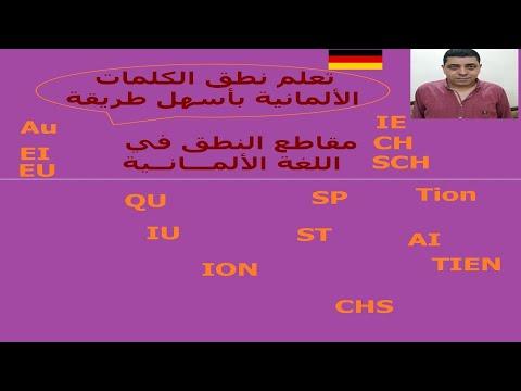 "Lektion2    ""مقاطع النطق-الدرس الثاني-تعليم اللغة الألمانية"""