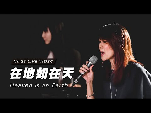 / Heaven is on EarthLive Worship -  ft.