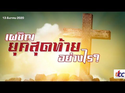 Sunday Full Service 13 December 2020