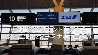 ✈️2019.3 ANA Nagoya to Haneda long version BOEING737-800 全日空 中部国際空港セントレアから羽田空港第2ターミナルへの空の旅