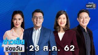 ข่าวเย็นช่องวัน | highlight | 23 สิงหาคม 2562 | ข่าวช่องวัน | one31