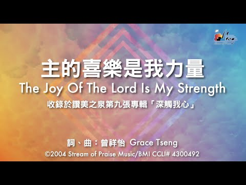 The Joy of the Lord is My Strength MV -  (09)  How Precious You are to Me