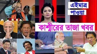 Watch Bangla News Today 14 August 2019 আজকের তাজা
