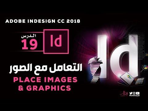 19- التعامل مع الصور في الانديزاين ::  Adobe InDesign CC 2018
