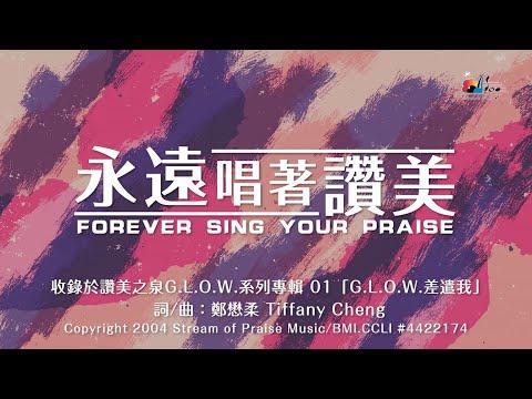 Forever Sing Your PraiseMV (Official Lyrics MV) - G.L.O.W  (1)