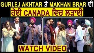 Gurlej Akhtar ਤੇ Makhan Brar ਦੀ Live Show ਵਿਚ Mirza Song ਤੇ ਵੱਡੀ ਲੜਾਈ | Canada | Dainik Savera
