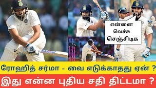 What is the reason Rohit Sharma Not in IND vs WI 1st Test ? | Secret Revealed | CRICKET UPDATES