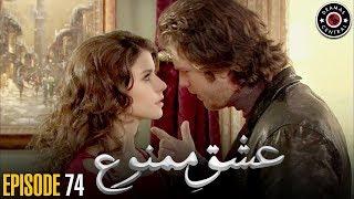 Ishq e Mamnu | Episode 74 | Turkish Drama | Nihal and Behlul | Dramas Central