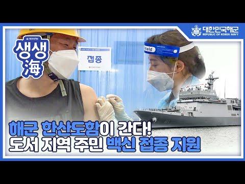 해군 한산도함이 간다!!!⚓ 도서 지역 주민 백신 접종 지원 성료 생생 현장[생생海]