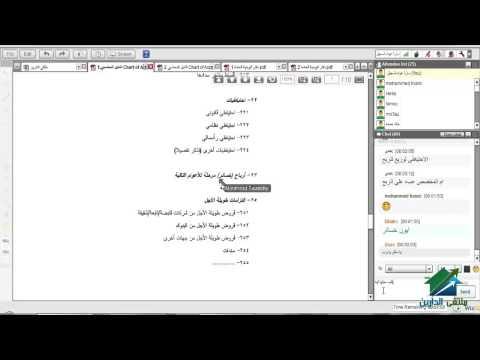 المحاسب المؤهل | أكاديمية الدارين | محاضرة 7