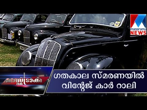 Ooty city Sports an Imperial Look with Vintage Cars Rally | Manorama News | Fasttrack - UCP0uG-mcMImgKnJz-VjJZmQ