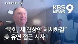 """폼페이오 """"북한, 새 협상안 제시하길""""…美 유연 접근 시사 / KBS뉴스(News)"""