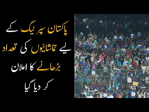 Massive Breaking News For PSL Fans Of Lahore & Karachi