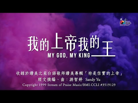 My God, My KingMV (Official Lyrics MV) -  (1)