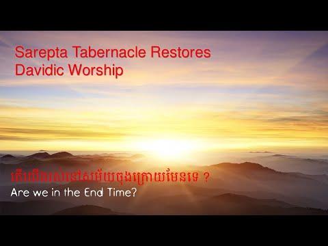 Sarepta Tabernacle Restores Davidic Worship