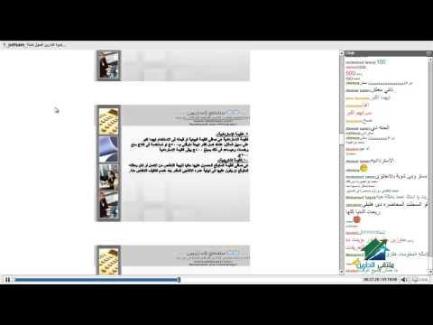 معيار المحاسبة المصري – الأصول الثابتة رقم 10 | أكاديمية الدارين | محاضرة 1