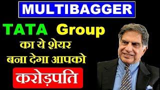 TATA group का ये शेअर बना देगा आपको करोड़पति ( Multibagger share ), TATA share news in Hindi by SMkC