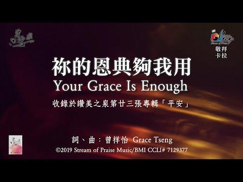 Your Grace Is EnoughOKMV (Official Karaoke MV) -  (23)