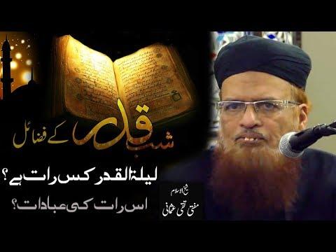 Laylat Al Qadr Ki Ibadat By Mufti Taqi Usmani