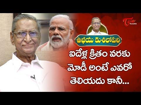 Gollapudi Column | ఐదేళ్ల క్రితం వరకు మోడీ అంటే ఎవరో తెలియదు కానీ.. | TeluguOne