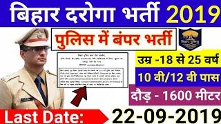 बिहार दरोगा सीधी भर्ती 2019 | Bihar Daroga vacancy 2019 | Bihar Police Sub Inspector Vacancy 2019
