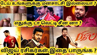 Thalapathy Fans Must Watch ? Are You creating seen ? Vijay gives gold ring for bigil team ? - Tamil