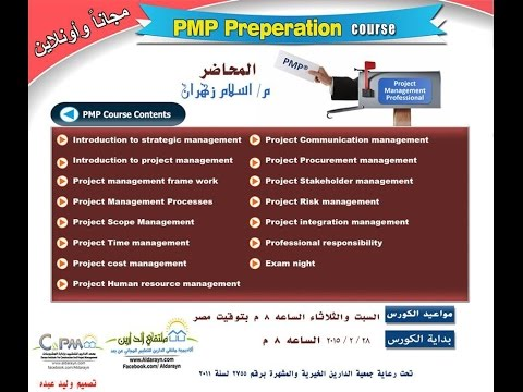 PMP Preperation Course 2015|Aldarayn Academy|Lec1-Introduction to strategic management