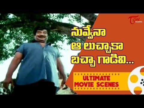 నువ్వేనా ఆ లుచ్చాకా బచ్చా గాడివి | Satyanarayana Ultimate Scenes | TeluguOne