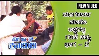 | Kuribond 121 ಮಂಗಳಾರತಿ ಮಾಡೋ ಅಷ್ಟ್ರಲ್ಲಿ ಗಂಟೆ ಕದ್ಯ  ಭಾಗ  ೨| |New Kuribond VIdeo |