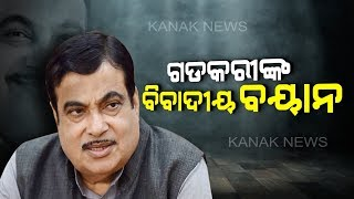 Central Minister Nitin Gadkari Conterversial Statement